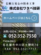 株式会社ワタベ技研ホームページ