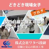 株式会社ワタベ技研どきどき現場女子ブログページ