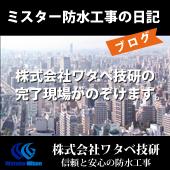 株式会社ワタベ技研ブログミスター防水工事の日記ページ