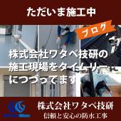 株式会社ワタベ技研ブログただいま施工中ページ